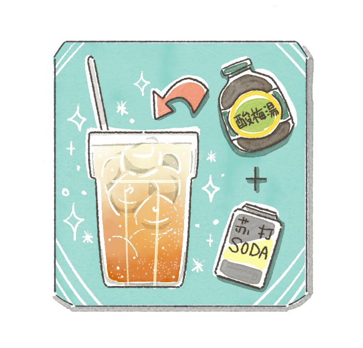 梅ジュースはソーダ割が一番美味しい