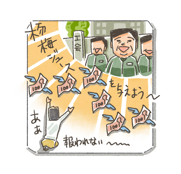 中国の労働組合はややこしい