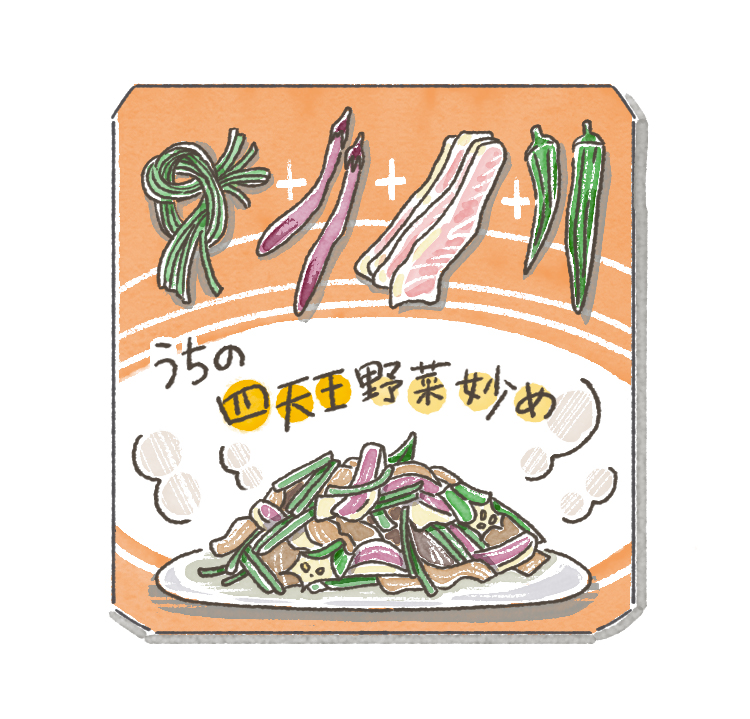 うちの四天王野菜炒め