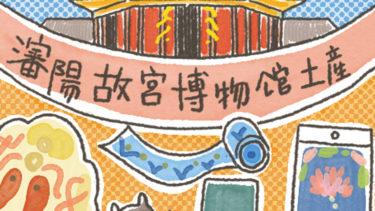 信用故宮のお土産編