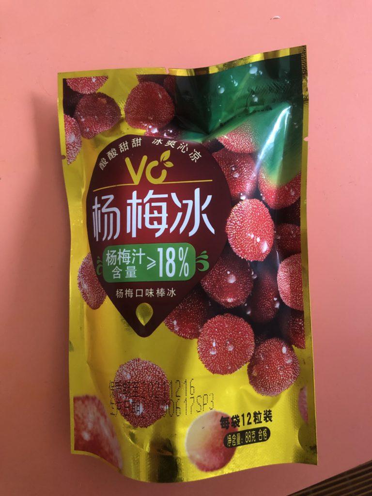 杨梅のアイス