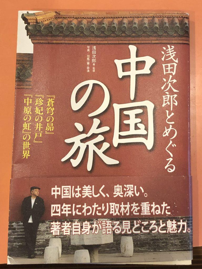 浅田次郎の本