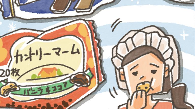 高級なお菓子より普通の美味しいやつ