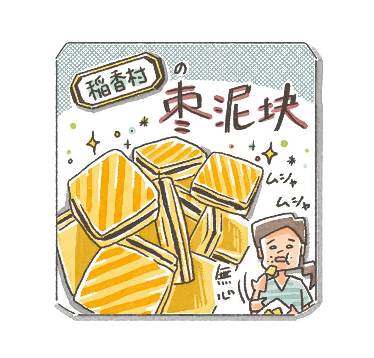稲香村のなつめクッキー
