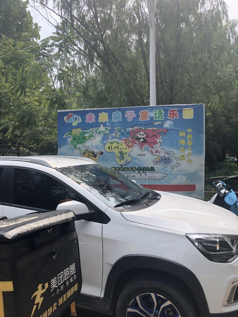 北京の近場でバーベキュー!