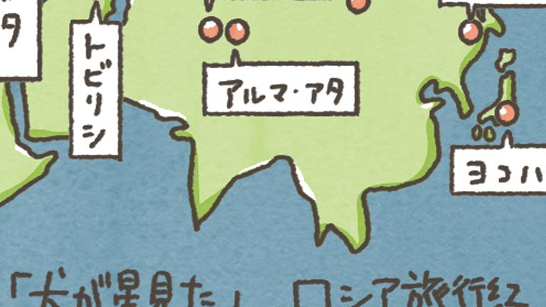 読書感想【犬が星見た】(武田百合子)